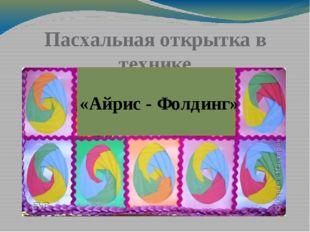 Пасхальная открытка в технике «Айрис - Фолдинг»