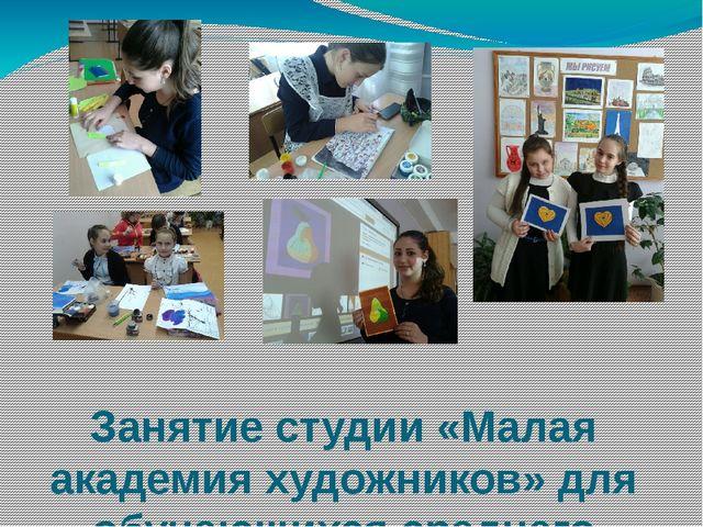 Занятие студии «Малая академия художников» для обучающихся среднего звена.