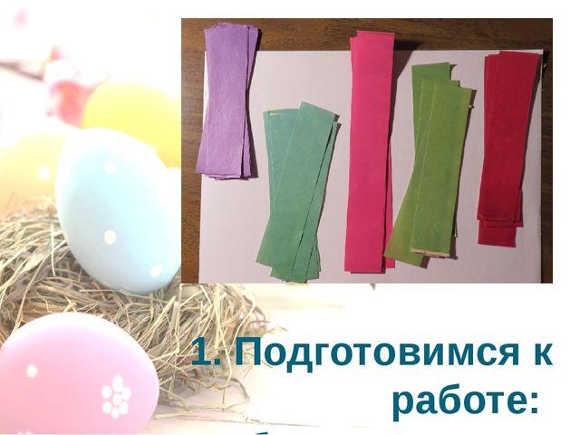 1. Подготовимся к работе: подберем цветную бумагу