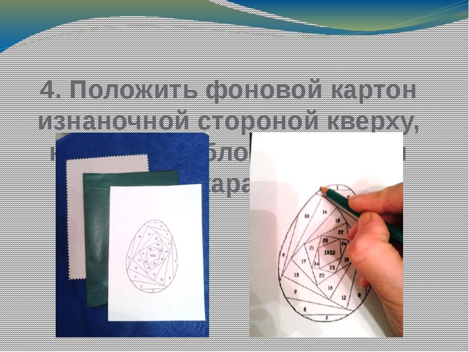 4. Положить фоновой картон изнаночной стороной кверху, копирку, шаблон и обве...