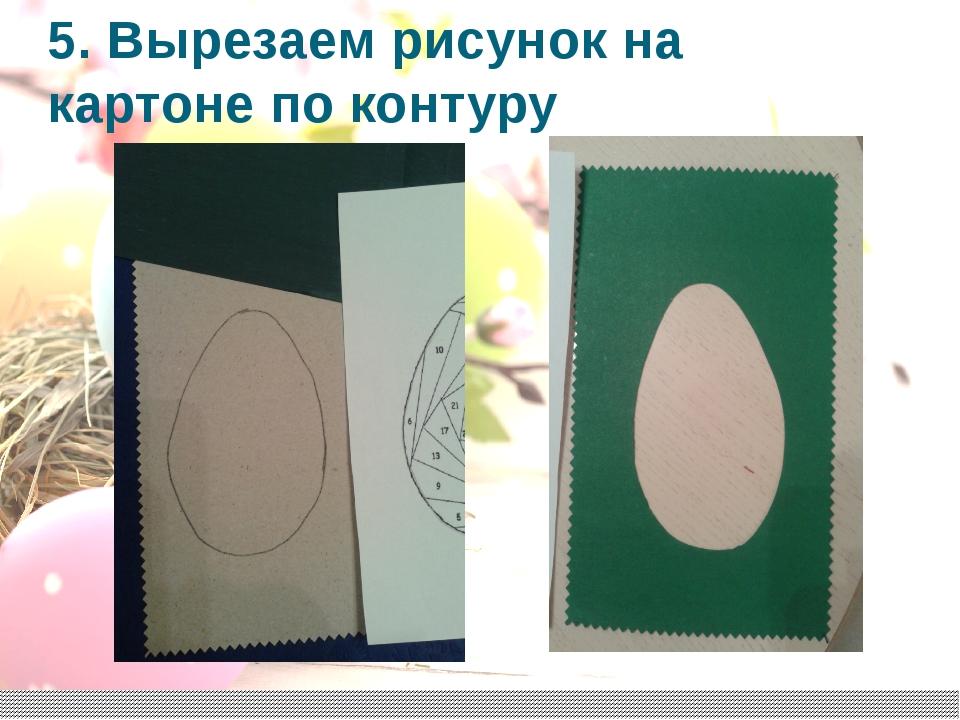 5. Вырезаем рисунок на картоне по контуру