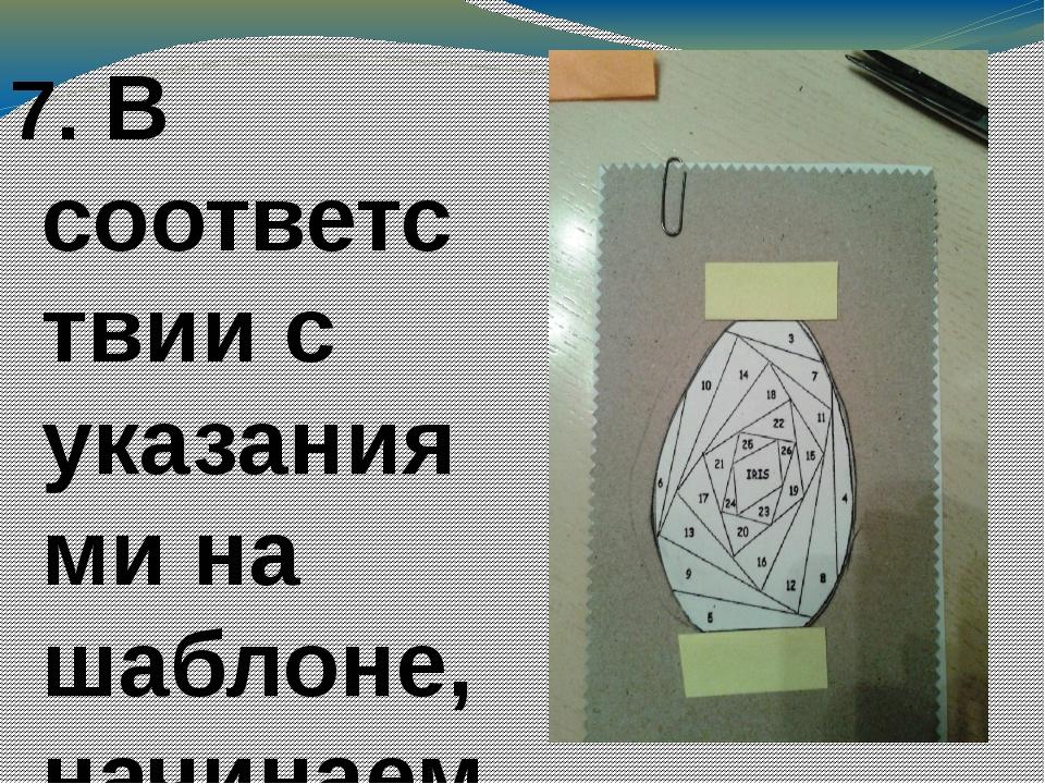 7. В соответствии с указаниями на шаблоне, начинаем укладывать полоски по пор...