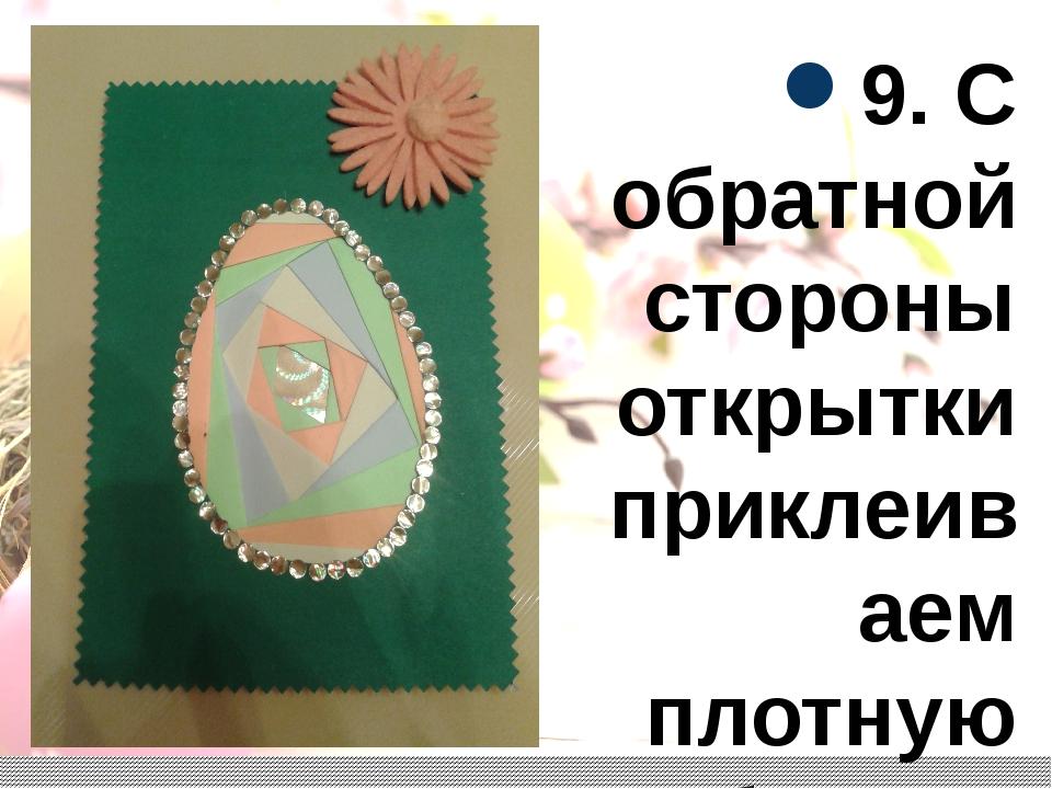 9. С обратной стороны открытки приклеиваем плотную бумагу, чтобы скрыть все п...