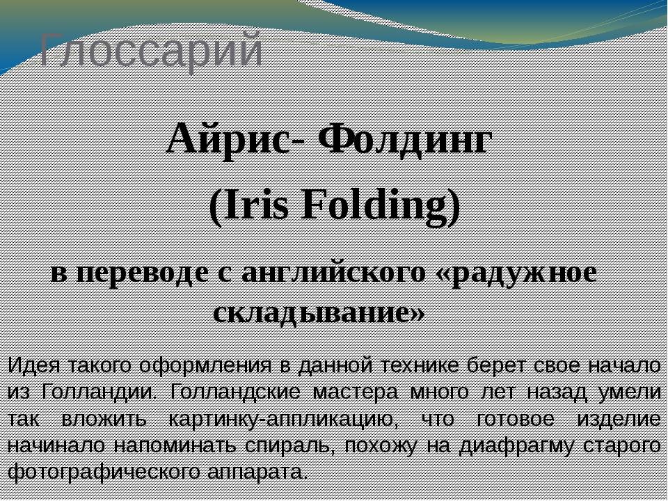 Глоссарий Айрис- Фолдинг (Iris Folding) в переводе с английского «радужное ск...