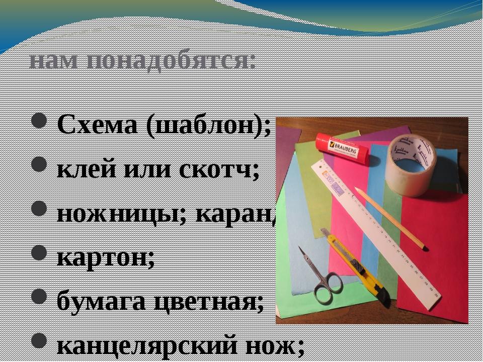 нам понадобятся: Схема (шаблон); клей или скотч; ножницы; карандаш картон; б...