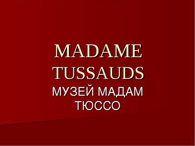 MADAME TUSSAUDS МУЗЕЙ МАДАМ ТЮССО