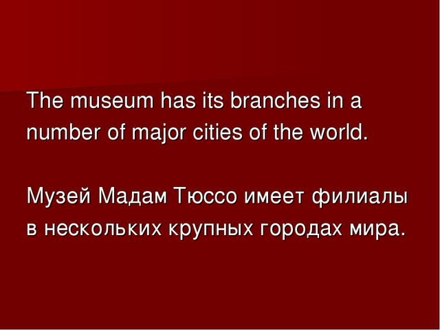 The museum has its branches in a number of major cities of the world. Музей...