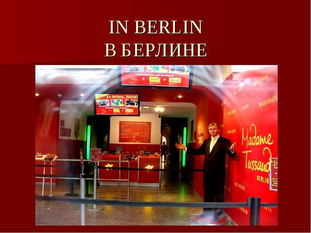 IN BERLIN В БЕРЛИНЕ