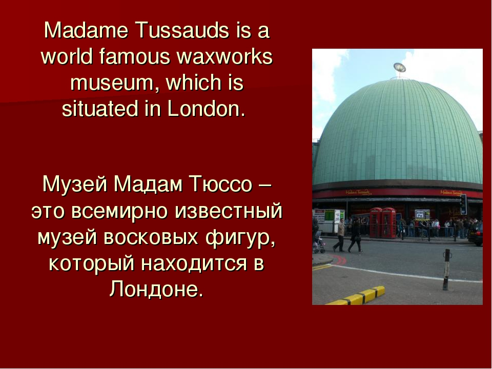 Madame Tussauds is a world famous waxworks museum, which is situated in Londo...
