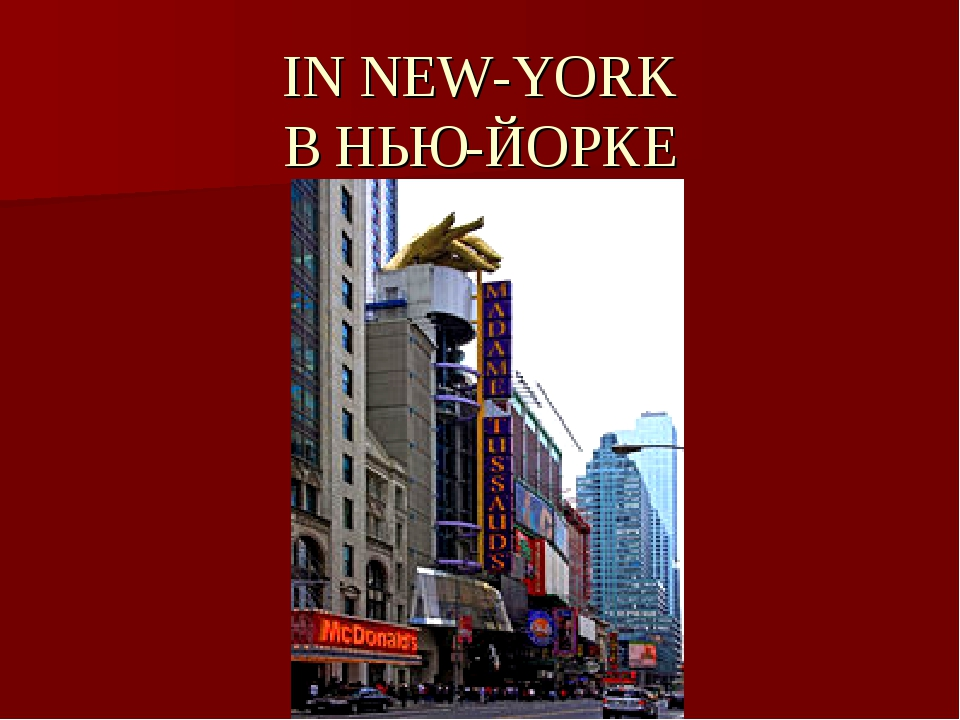 IN NEW-YORK В НЬЮ-ЙОРКЕ