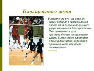 Блокирования мяча Выставление рук над верхним краем сетки для преграждения по