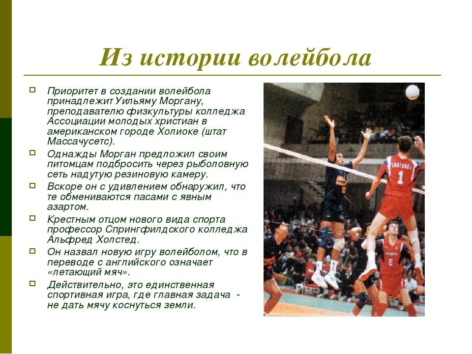 реферат по физкультуре класс Волейбол реферат по физкультуре 3 класс