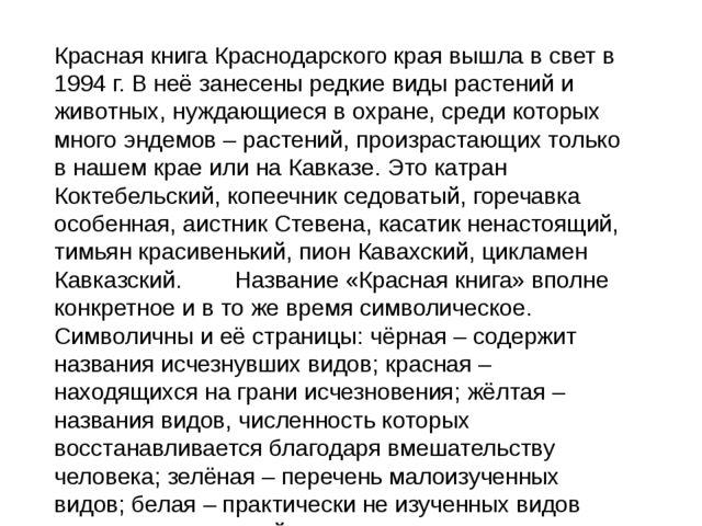 Красная книга Краснодарского края вышла в свет в 1994 г. В неё занесены редки...