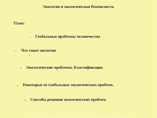 Чупров Л.А. МКОУ СОШ №3 с. Камень-Рыболов Ханкайского района Приморского края...