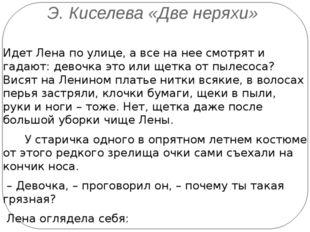 Э. Киселева «Две неряхи» Идет Лена по улице, а все на нее смотрят и гадают: