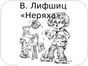 В. Лифшиц «Неряха»