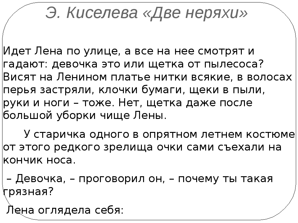 Э. Киселева «Две неряхи» Идет Лена по улице, а все на нее смотрят и гадают:...