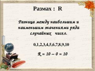 Размах : R Разница между наибольшим и наименьшим значениями ряда случайных ч