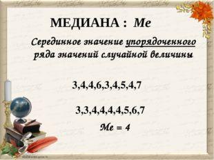 Cерединное значение упорядоченного ряда значений случайной величины МЕДИАНА
