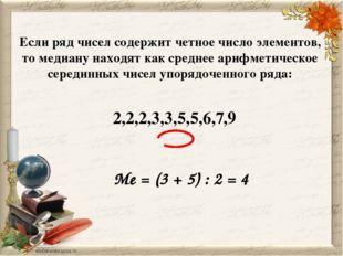 Если ряд чисел содержит четное число элементов, то медиану находят как средн