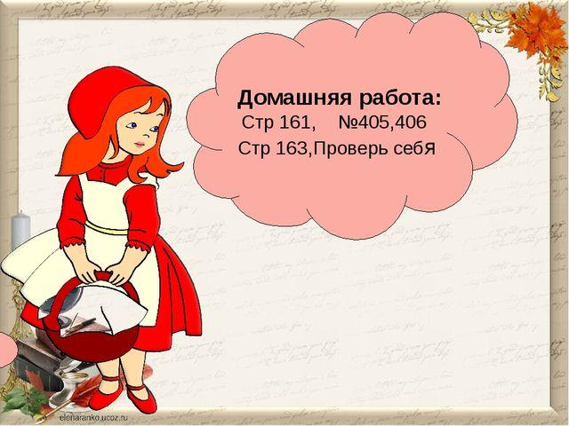 Домашняя работа: Стр 161, №405,406 Стр 163,Проверь себя