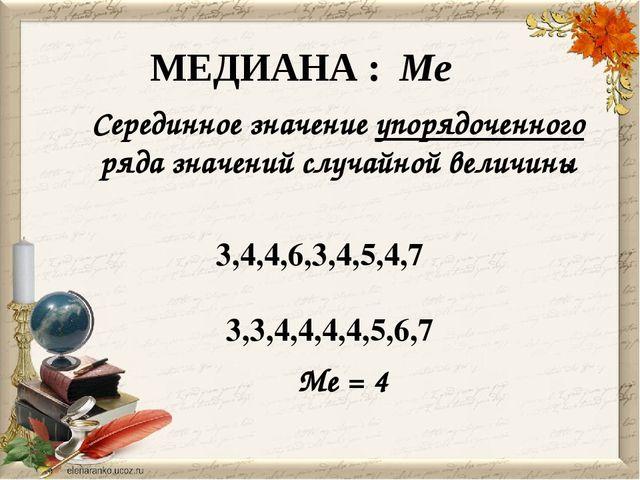 Cерединное значение упорядоченного ряда значений случайной величины МЕДИАНА...