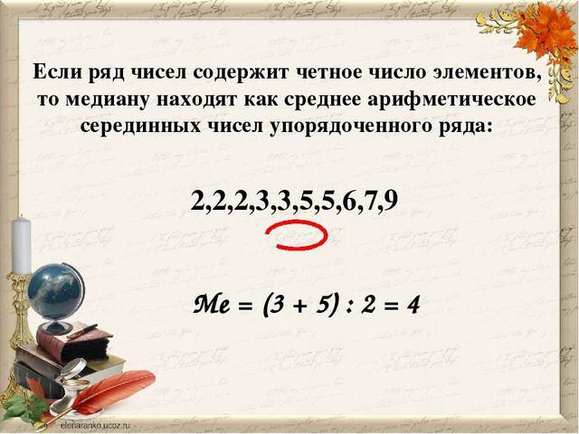 Если ряд чисел содержит четное число элементов, то медиану находят как средн...