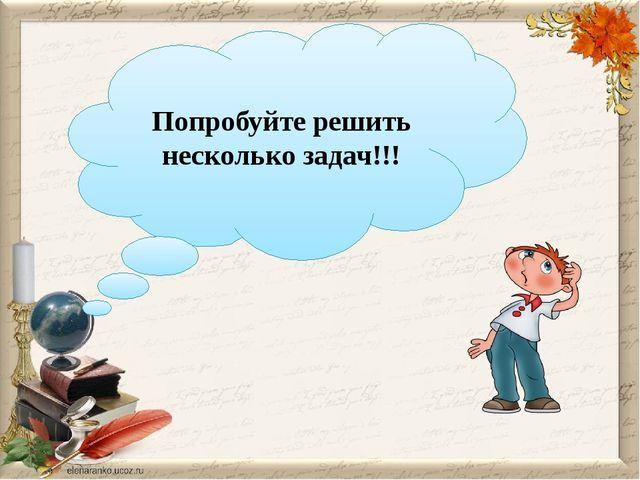 Попробуйте решить несколько задач!!!