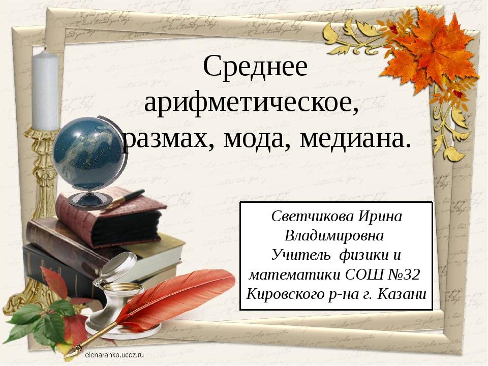 Светчикова Ирина Владимировна Учитель физики и математики СОШ №32 Кировского...