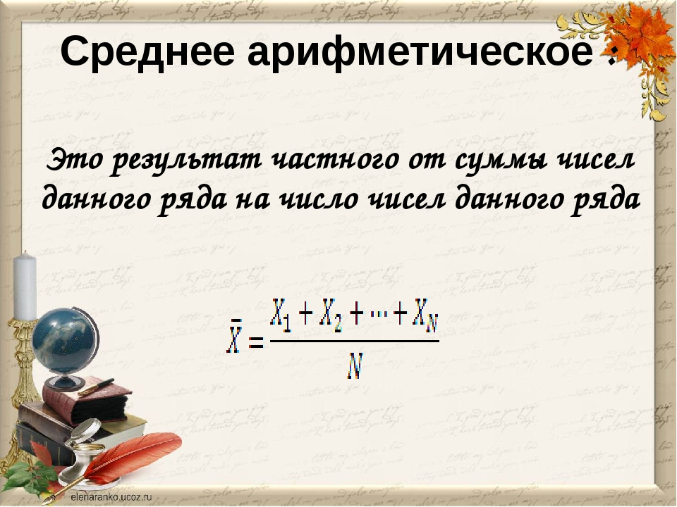 Среднее арифметическое : Это результат частного от суммы чисел данного ряда н...