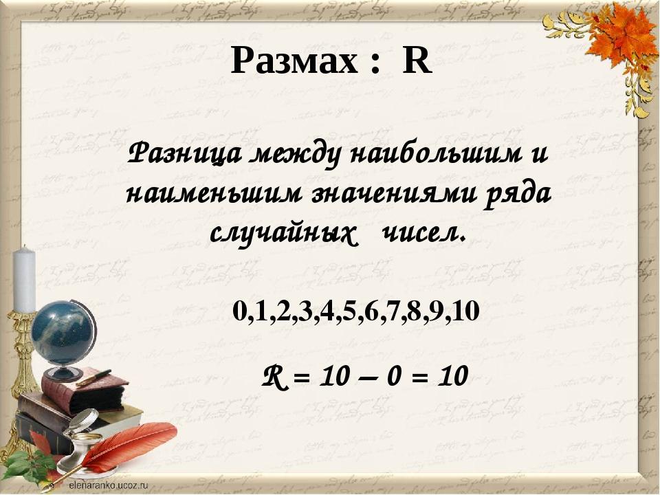 Размах : R Разница между наибольшим и наименьшим значениями ряда случайных ч...