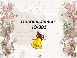 Посвящается Ю-301 2015