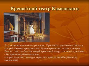 Крепостной театр Каменского Его постановки отличались роскошью. При театре су