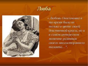 Люба « Любовь Онисимовна в то время была не только в цвете своей девственной