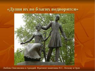 «Души их во благих водворятся» Любовь Онисимовна и Аркадий. Фрагмент памятни