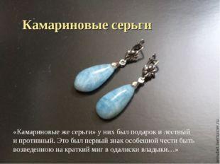 Камариновые серьги «Камариновые же серьги» у них был подарок и лестный и прот