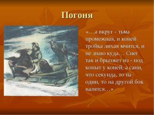 Погоня «…а вкруг - тьма промежная, и коней тройка лихая мчится, и не знаю куд