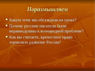 Поразмышляем Какую тему мы обсуждали на уроке? Почему русские писатели были н