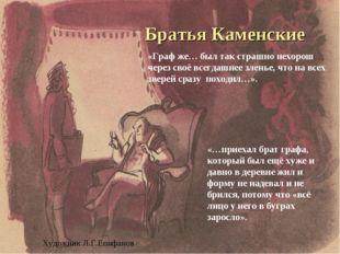 Братья Каменские «Граф же… был так страшно нехорош через своё всегдашнее злен