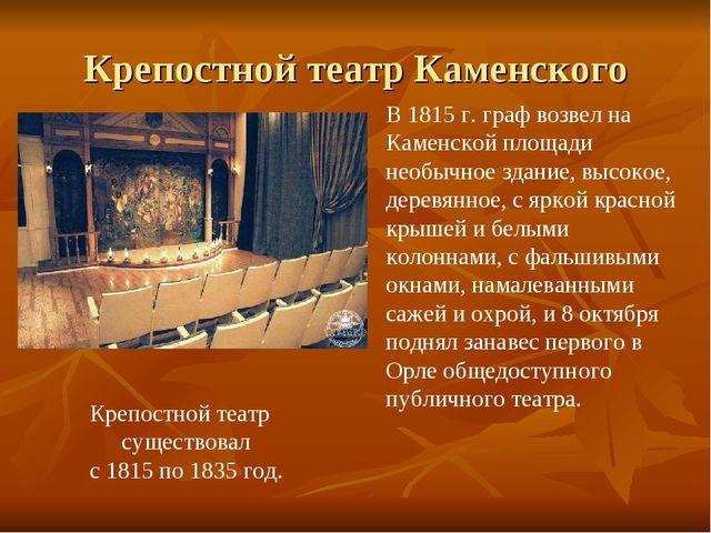Крепостной театр Каменского В 1815 г. граф возвел на Каменской площади необыч...