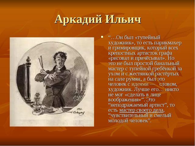 """Аркадий Ильич """"…Он был «тупейный художник», то есть парикмахер и гримировщик,..."""