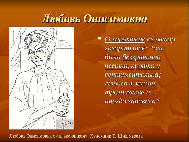 """Любовь Онисимовна О характере её автор говорит так: """"она была безгранично чес..."""