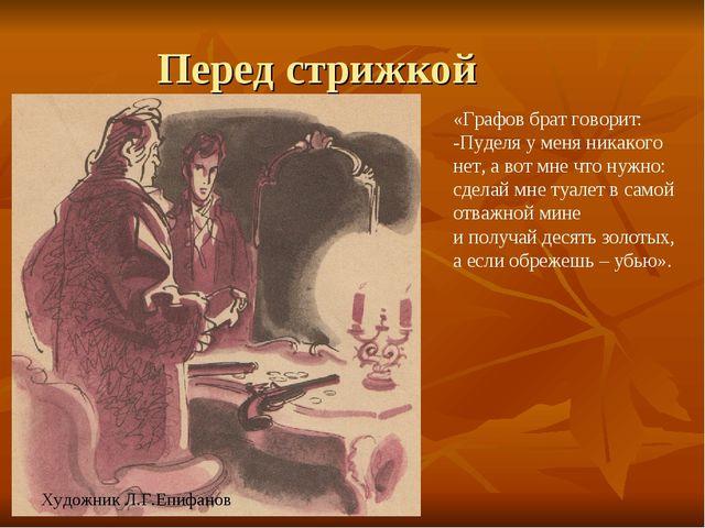 Перед стрижкой «Графов брат говорит: -Пуделя у меня никакого нет, а вот мне ч...