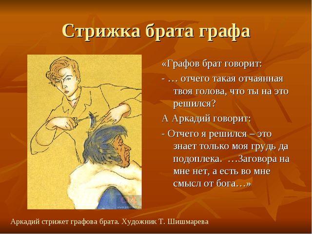 Стрижка брата графа «Графов брат говорит: - … отчего такая отчаянная твоя гол...
