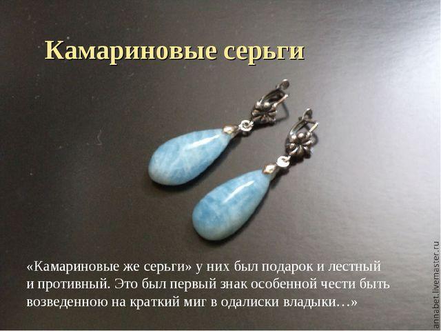 Камариновые серьги «Камариновые же серьги» у них был подарок и лестный и прот...