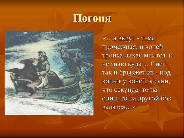 Погоня «…а вкруг - тьма промежная, и коней тройка лихая мчится, и не знаю куд...