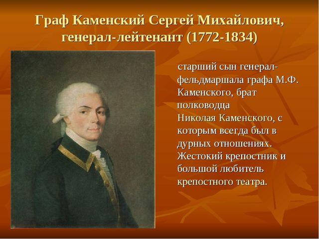 Граф Каменский Сергей Михайлович, генерал-лейтенант (1772-1834) старший сын...
