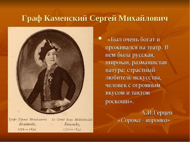 Граф Каменский Сергей Михайлович «Был очень богат и проживался на театр. В не...