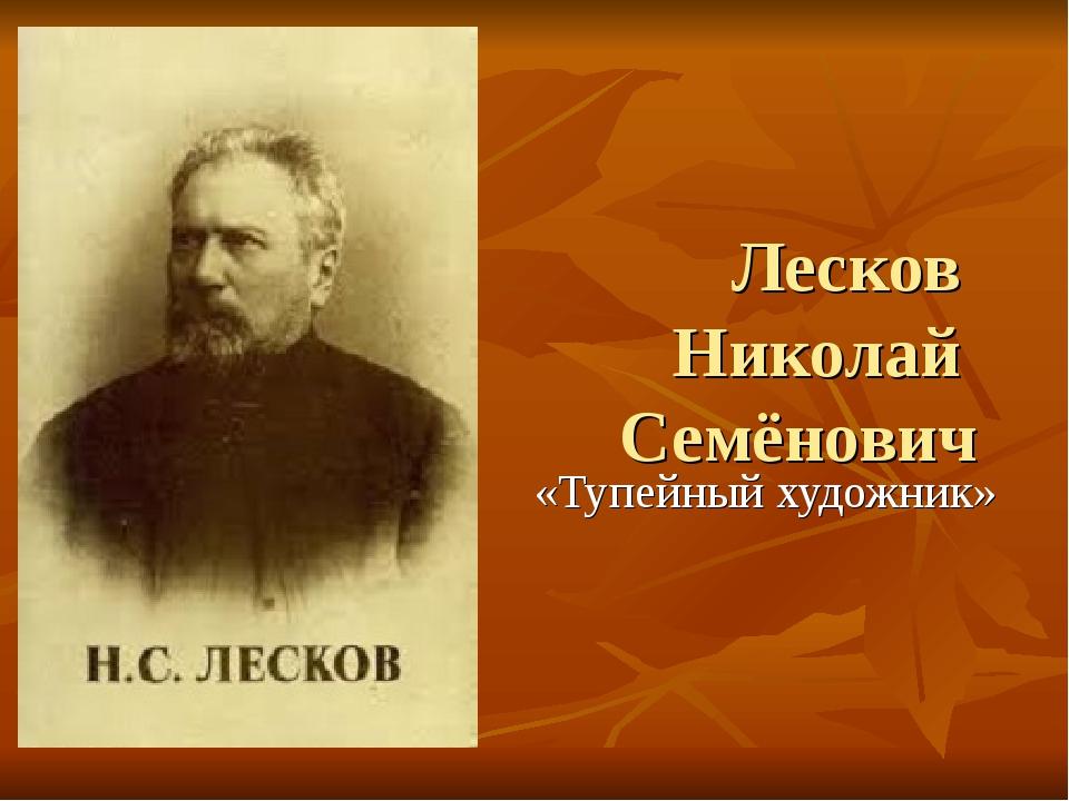 Лесков Николай Семёнович «Тупейный художник»