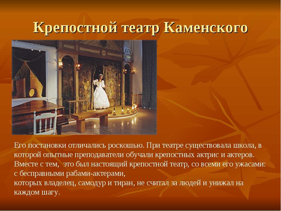 Крепостной театр Каменского Его постановки отличались роскошью. При театре су...